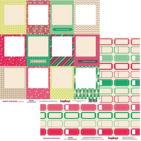 Бумага для скрапбукинга 30,5х30,5 см 180 гр/м двусторонняя «Зимние Каникулы» Рамки, ScrapBerry's1