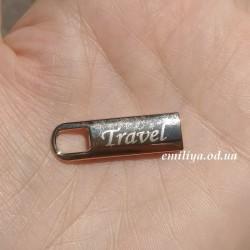 Подвеска Travel 2,9*0,9 см