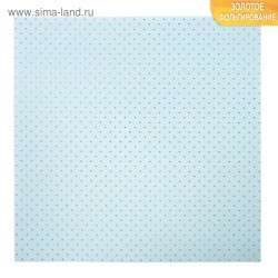 Бумага для скрапбукинга с фольгированием горошек на голубом фоне, 30,5 х 30,5 см