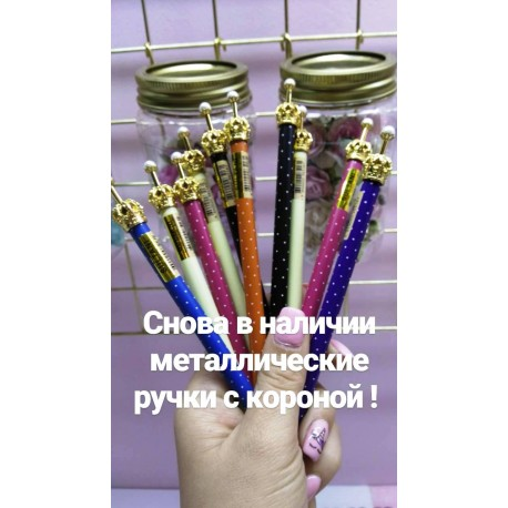 Ручка с короной беж, металл