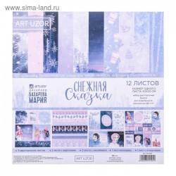 Бумага для скрапбукинга в наборе «Снежная сказка», 20 × 20 см, 180 г/м²