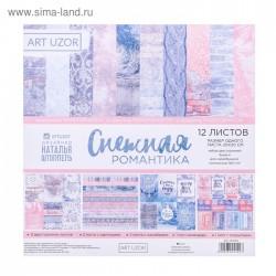 Бумага для скрапбукинга в наборе «Снежная романтика», 20 × 20 см, 180 г/м²