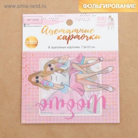 Набор ацетатных карточек для скрапбукинга «Мама моя лучшая подруга», 10 × 11 см