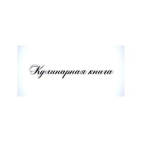 "Штамп Кулинарная книга"", 7 см*1,5 см"""
