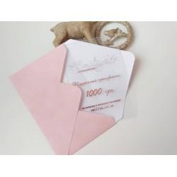 Подарочный сертификат на 300 грн в бархатном конверте на покупку в интернет-магазине emiliya.od.ua