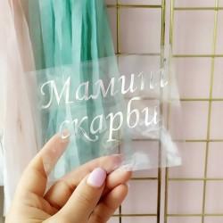 Надпись Маминi скарби на украинском языке 9,6х5,3см из серебряной  зеркальной термотрансферной пленки